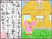 アイちゃんのマイクラ絵日記 4日目後