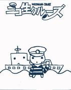 ニコ生クルーズ-BLUE