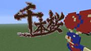 minecraftで千本桜を作ってみた