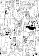 ハクレーレイムさん・コウマーアイランド編[26]