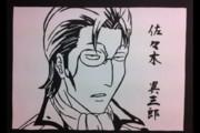 【切り絵】佐々木異三郎
