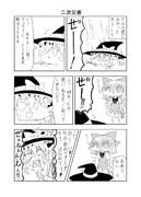 東方よだれ漫画 5