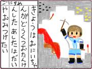 アイちゃんのマイクラ絵日記5日目