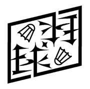 【アンビグラム】羽球【点対称】
