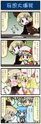 がんばれ小傘さん 444