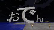 【Minecraft】 お で ん