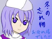【支援絵】レティさん~冬の忘れ物~