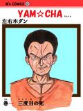 YAM☆CHA(ヤムチャ)