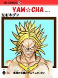 YAM☆CHA (2)