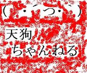 (´・ω・`)ヤフミちゃんねる→( ・´つ・`)天狗ちゃんねる