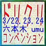 ドリクリコンベンション 宣伝用サムネ(大)