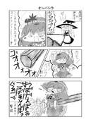 東方よだれ漫画 9