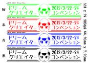 ドリクリコンベンション イベントロゴ 4色