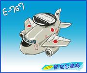 【航空】 E-767。 【自衛隊】