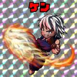紅蓮旋風脚ケンさん(カラー10)