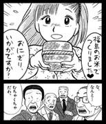 お米、食べてますか?