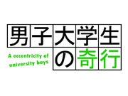 男子大学生の奇行ぅぅうううううう!!!ホアァァアアアアアアアアアアア!!!!wwwwwwwwww