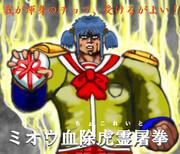 日常の拳「炸裂!ミオウ血除虎霊屠拳!!」