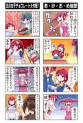 【特撮】『北川怪獣アパート』静画版part03【漫画】