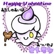 Happy Valentaine ヒトモシ