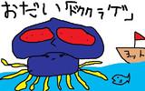 5歳児(絵のレベルが)のお絵かき ドククラゲ