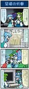 がんばれ小傘さん 449