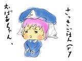 ゆゆ様、さっきご飯(ry