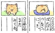 ポヨポヨ観察絵日記