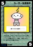 00001『ユーザー生放送中』
