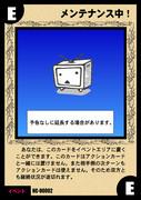 00002『メンテナンス中!』