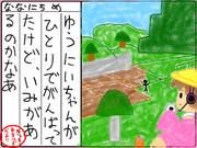 アイちゃんのマイクラ絵日記7日目
