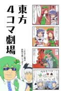 【東方】宮古芳香、忘れる【4コマ】