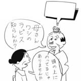 蒼姫ラピス発売カウントダウンイラスト