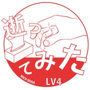 逝ってみた LV4
