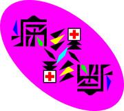【アンビグラム】病理診断【点対称】