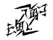 【アンビグラム】一射入魂【点対称】