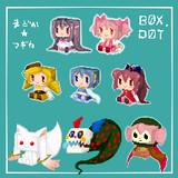 箱ドット 魔法少女まどか☆マギカ