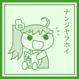 【偽物語】阿良々木火憐【豫告風味】