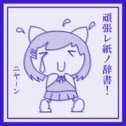 【偽物語】羽川翼【豫告風味】
