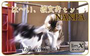 ナンパゴールドカード