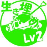 生き埋め動画Lv2