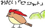 5歳児(絵のレベルが)のお絵かき ピジョット