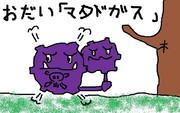 5歳児(絵のレベルが)のお絵かき マタドガス