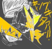 キングキタン描いてみたよ!