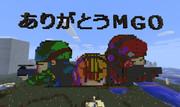 【Minecraft】 ありがとうMGO 【MGO】