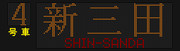 (普通) 新三田(321系)