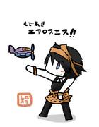 もどれ!!エアロスミス!!