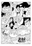 漫画 「たった一人の最終決戦〜フリーザに挑んだZ戦士 孫悟空の父〜」 P8