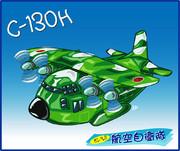 【航空】 C-130H。 【自衛隊】