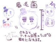 【APヘタリア】眉毛菌